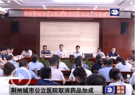 7月31日起 荆州城市公立医院将正式取消药品加成