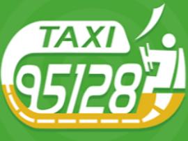 运城正式开通上线95128全国统一出租汽车电召平台