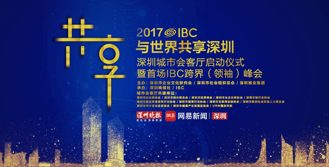 与世界共享深圳 直播IBC跨界领袖峰会