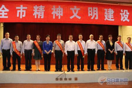 季度考核:惠州文明网排全国前十广东第一