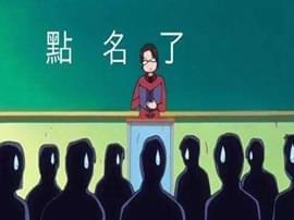 厉害老师上课用微信点名 学生们彻底老实了