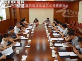 运城市政协调研宗教场所规范化管理情况座谈会