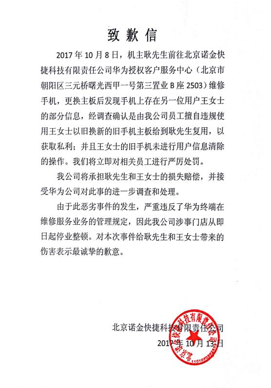 华为手机售后服务商发致歉信 涉事门店已停业整顿