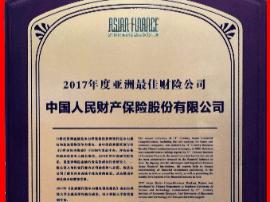 """中国人保财险蝉联""""亚洲保险竞争力排名""""榜首"""