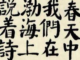 格非苏童等作家手稿曝光 方块汉字规矩呈现