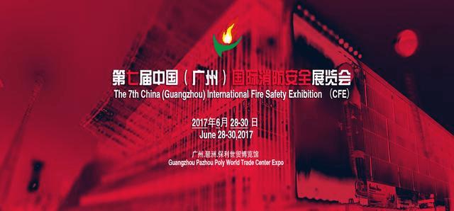 参观攻略丨第七届广州国际消防展 6月28号开幕!
