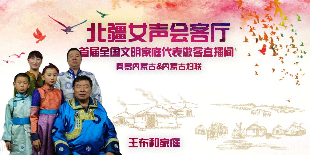 王布和家庭:草原医生肩负医者仁心