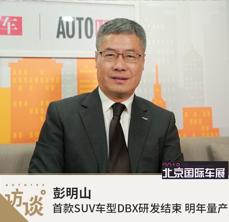 彭明山:首款SUV车型DBX研发结束 明年量产