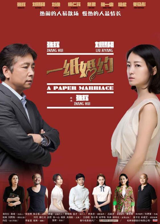《一纸婚约》发布全阵容海报 电影直击现实问题