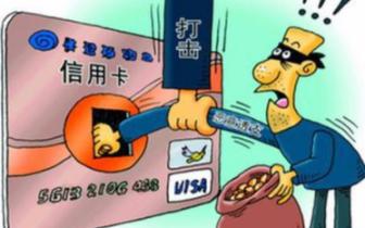 忻州男子恶意透支信用卡12万余元 获刑4年