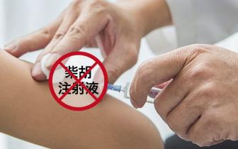 用了70年的儿童退烧药,国家药监局宣布禁用了!