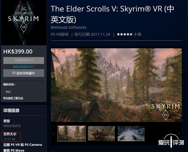 《上古卷轴5》VR版评测