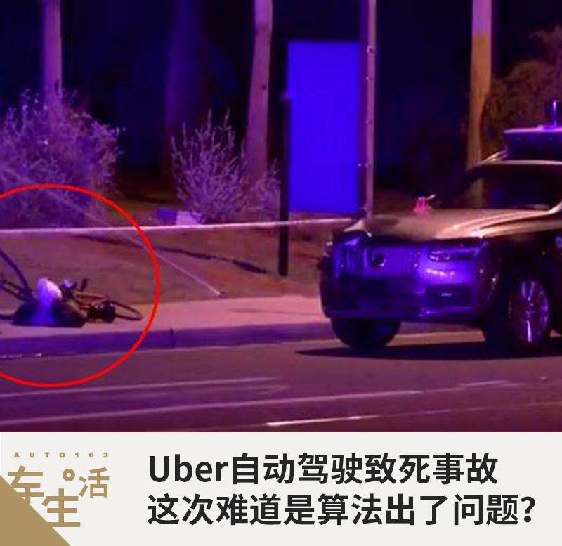 Uber自动驾驶致死事故难道是算法出了问题?