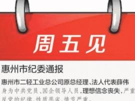 """治腐败!惠州多名落马官员被批""""理想信念丧失"""""""