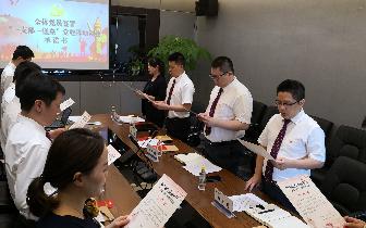 """恒丰银行漳州分行党支部  誓师打造""""五星级""""战斗堡垒"""