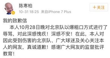 陈寒柏:以爆粗口形式辱骂北京队 深感歉意真诚道歉