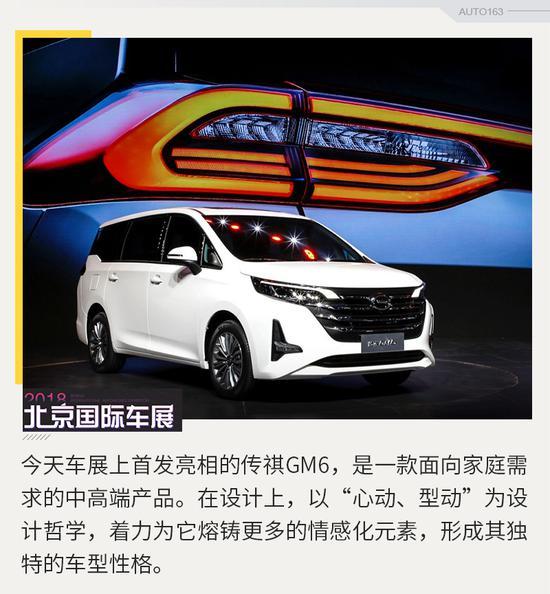 曾和滨:广汽传祺年底将推出全新换代中型SUV