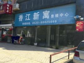 """姜堰香江新寓开发商涉嫌""""一女二嫁""""定金交了房子没了"""