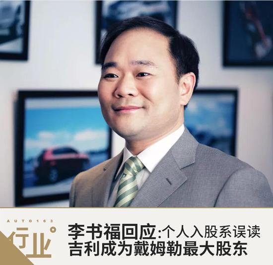 李书福:吉利将成戴姆勒最大股东 个人入股系误读