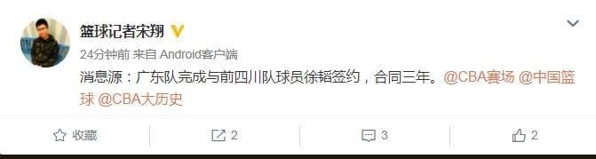 曝前四川总冠军中锋加盟广东 双方签订三年合同
