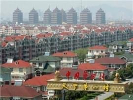 揭秘中国9大土豪村 逢年过