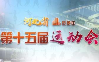 """省运""""周""""知道(05.21——05.27)"""