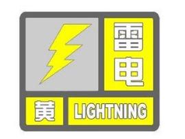 吉林省气象台7月27日1时29分发布雷电黄色预警
