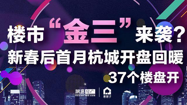 3月开盘预告:楼市回暖 新春后首月杭城近40盘开