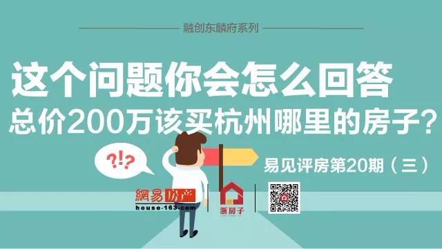 200万买杭州哪里的房子?这个问题你怎么答