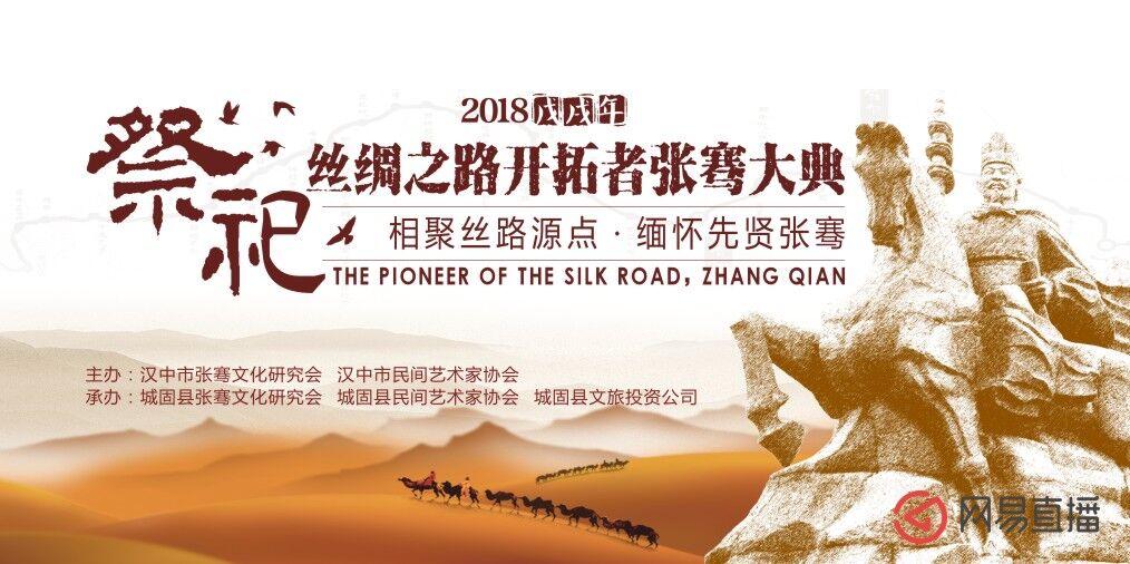 2018丝绸之路开拓者张骞祭祀大典
