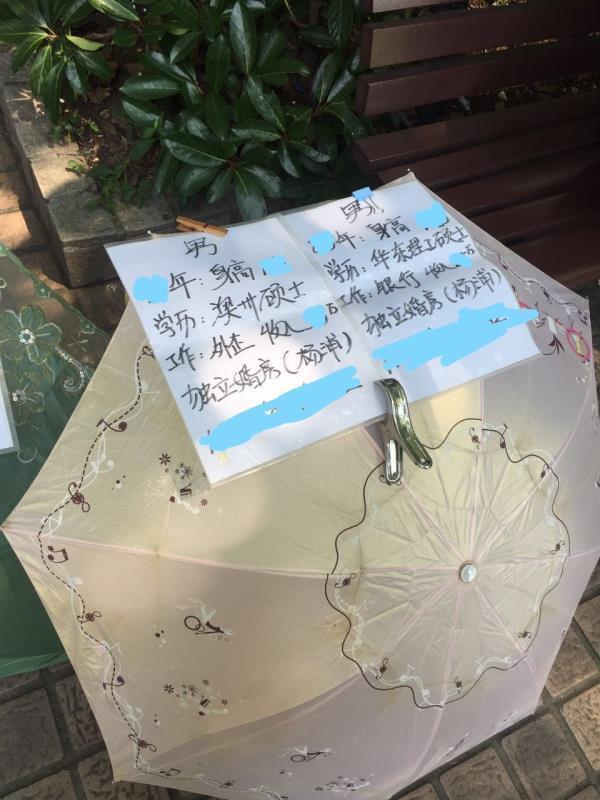 """上海有没有相亲价目表?记者""""卧底""""两大相亲圣地 图3"""
