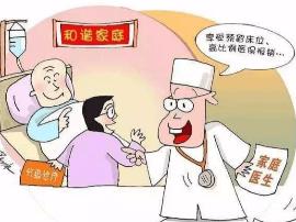 山西:签约家庭医生暂时不需要服务费