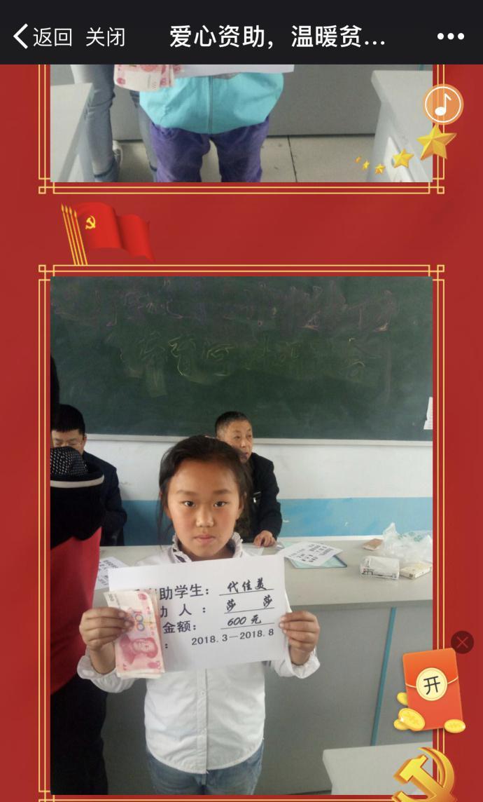 贫困生写信感谢丁神女友:您给了我努力学习的希望