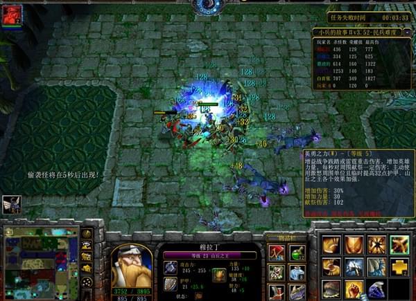 魔兽争霸RPG地图评测:小兵的故事