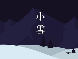 小雪节气:艾茸中医提示宜温补