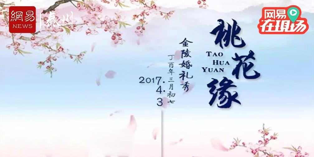 桃花缘金陵婚礼秀