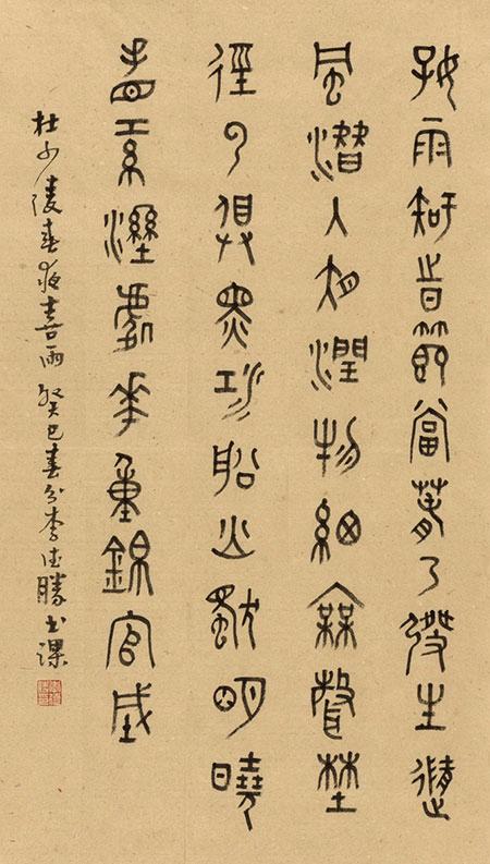 温润雅致:李得之书法作品欣赏