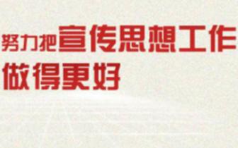 """长治2018年宣传思想文化着力狠抓""""七大亮点"""""""