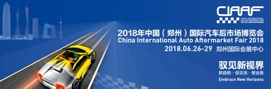 亿元订单空降郑州 赢在CIAAF高峰对话暨商贸配对沙龙成功举办