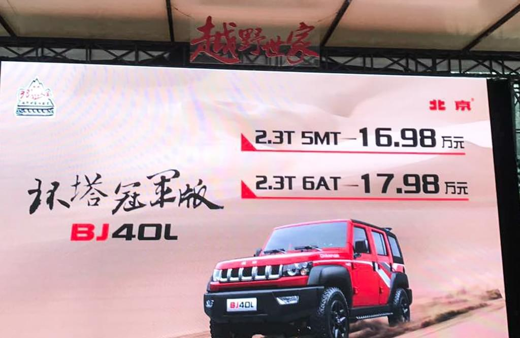 提升品牌形象 北京BJ40L/BJ80特别版上市
