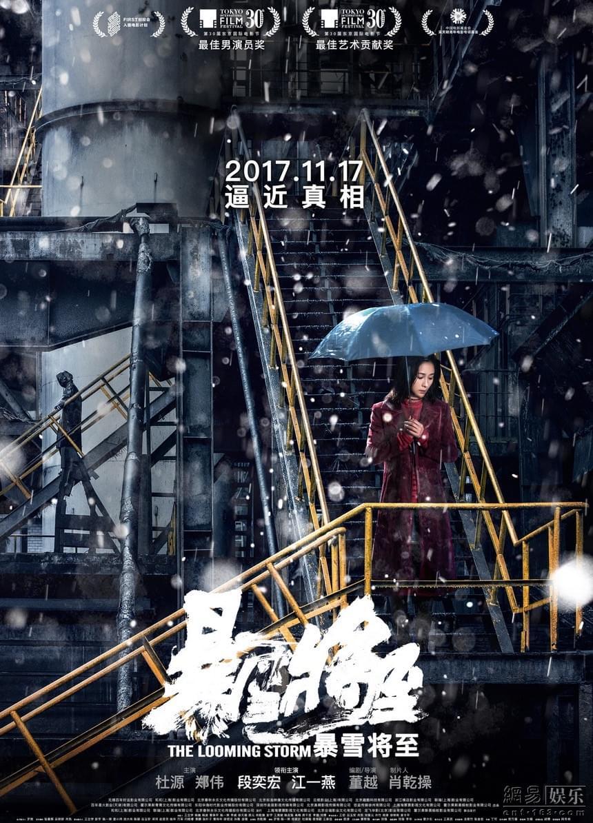 """《暴雪将至》曝海报 江一燕""""冷中最暖"""""""