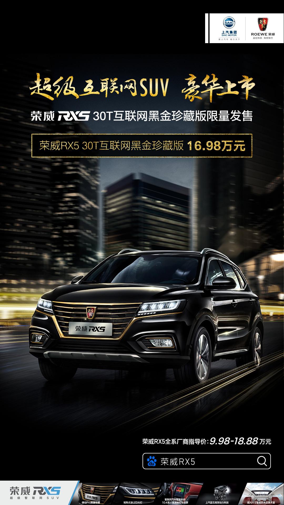 荣威RX5 30T互联网黑金珍藏版售16.98万