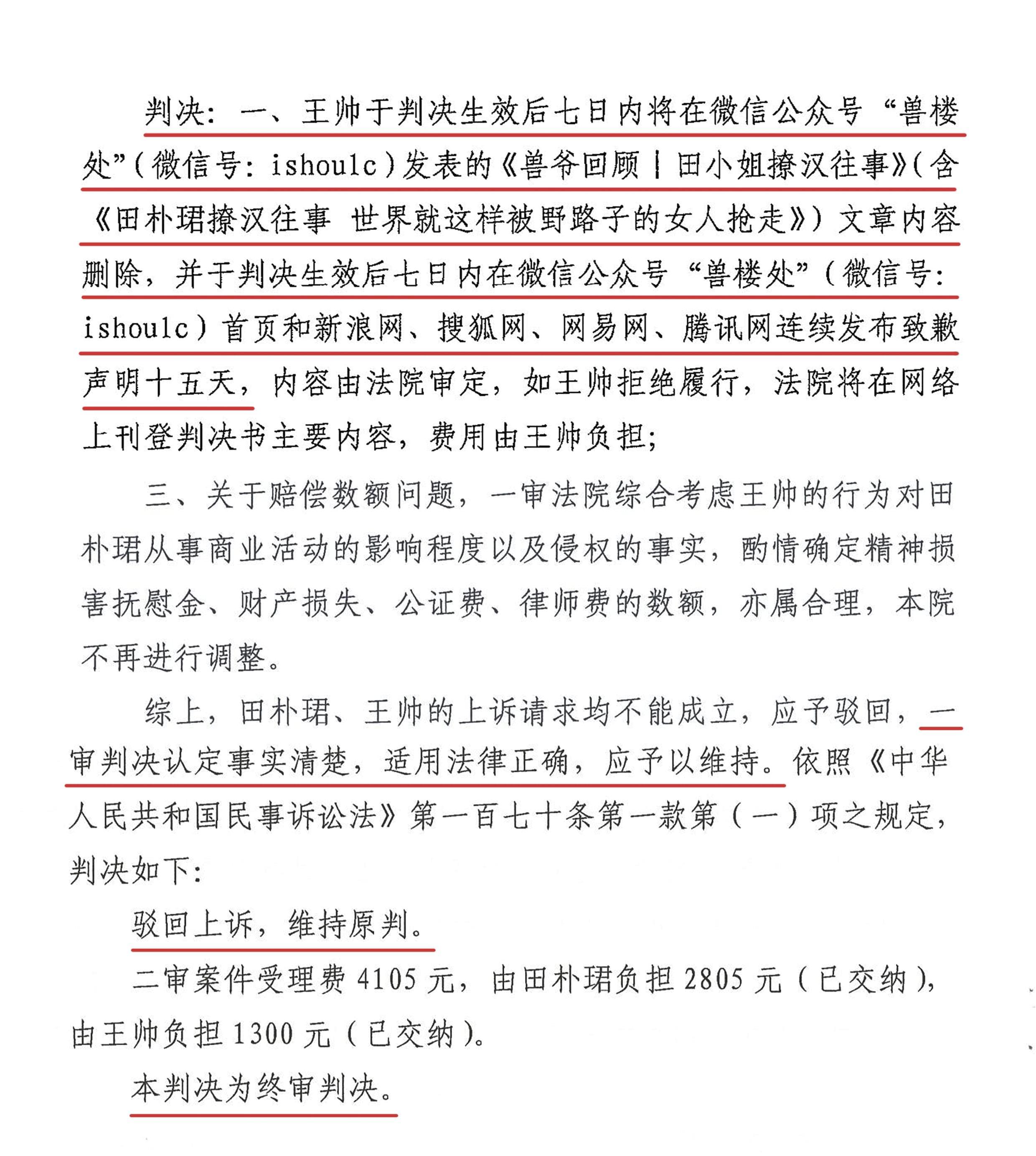 田朴珺名誉侵权案终审判决获胜 谣言不攻自破