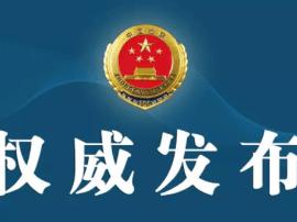 姜堰区环境保护局副局长夏龙池涉嫌受贿犯罪被立案侦查