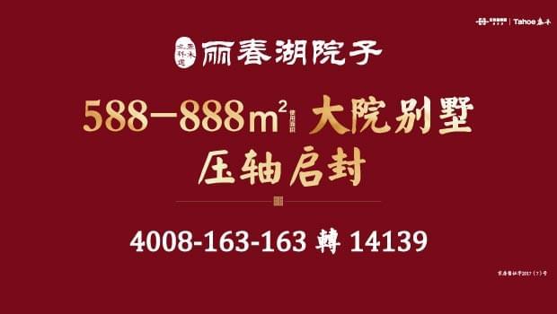 泰禾院子 坊巷中国 城市别墅