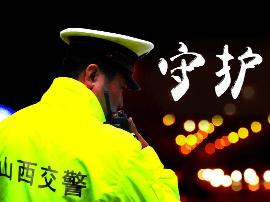 广播剧《守护》第41集