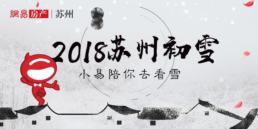 2018苏州初雪 小易陪你去看雪!