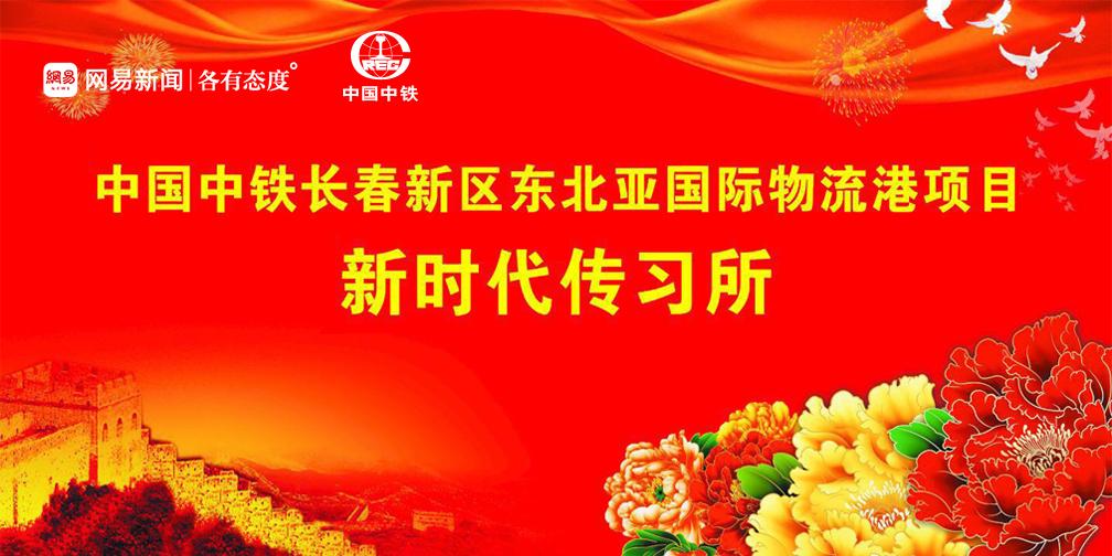 """""""新时代传习所""""走进中国中铁"""