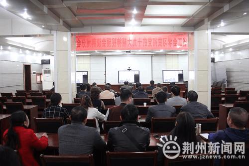 荆州市总工会学习贯彻党的十九大精神