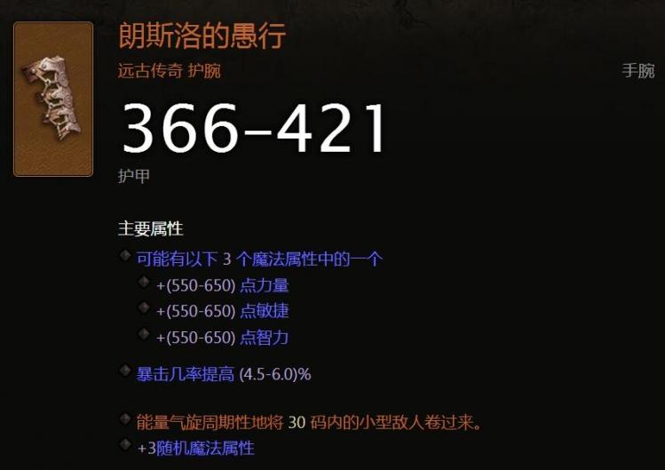 暴打暗黑:庇护之地魔法应用史简述(中)